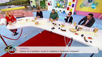 Иван Бърнев: Доза щастие - На кафе (11.11.2019)