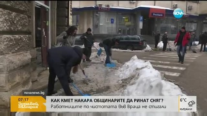 Кмет накара общинарите си да ринат сняг