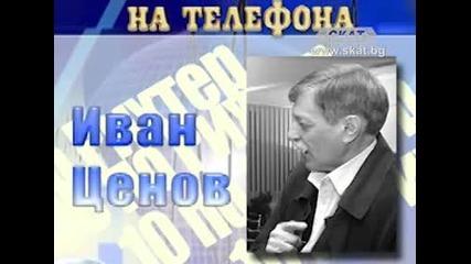 Иван Ценов- Георги Марков и световен ред