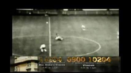 Голът на Гунди на стадион ''уембли'' Англия 1968г