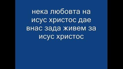 набожни песни 2012 любовта несе горде