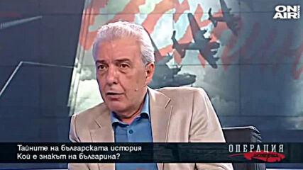 Кой е знакът на българина