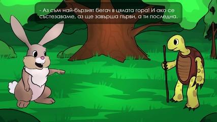 Заекът и костенурката - Приказка за деца