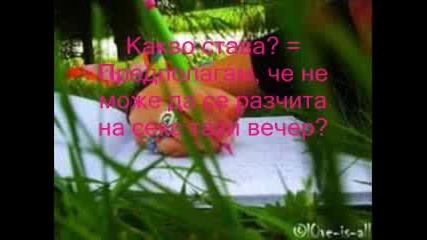 ~мъжки Речник~