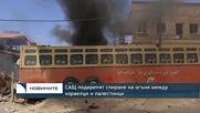 САЩ подкрепят спиране на огъня между израелци и палестинци