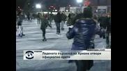 """Отвориха официално ледената пързалка на """"Ариана"""" (видео)"""
