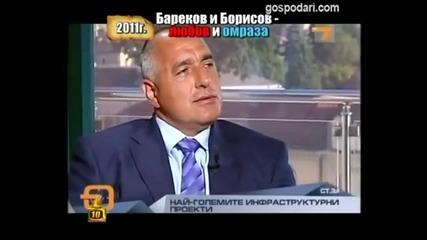 Бареков и Борисов Любов и Омраза - Господари на ефира