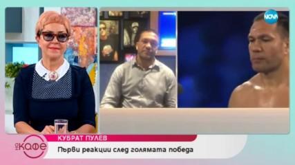 Кубрат Пулев: Първи реакции след голямата победа - На кафе (26.03.2019)