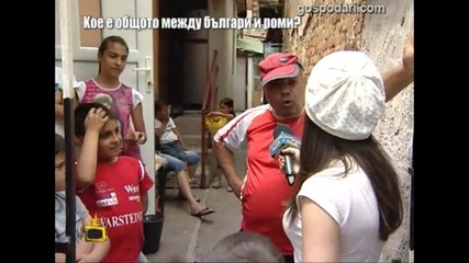 Пополина Вокс търси общото между българи и роми - Господари на ефира