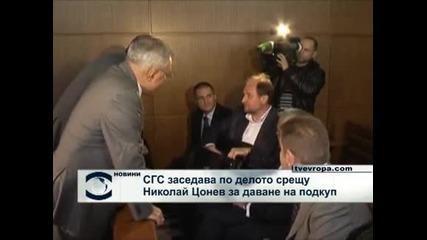 СГС заседава по делото срещу Николай Цонев за даване на подкуп