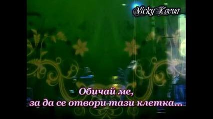 Една луда нощ ! *превод* Mihalis Xatzigiannis - Mia nyhta treli