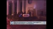 Кръв обагри протестите в Украйна, десетки хора са ранени и арестувани