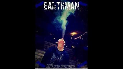 Earthman - Не му мисли(official_audio)