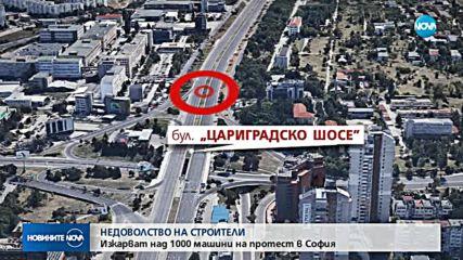 """Строители излизат на протест в София, блокират """"Цариградско шосе"""""""