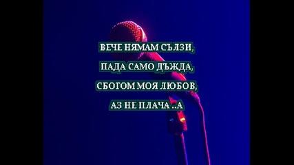 Васил Найденов - Сбогом моя любов (караоке)