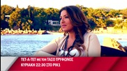 Helena Paparizou Tet - A - Tet interview (trailer)