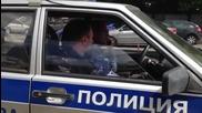 Полицаи се подчиняват на руски гражданин