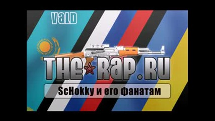 Vald - Diss Schokkсѓ (the - Rap.ru)
