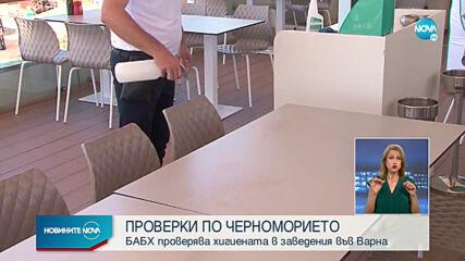 БАБХ проверява хигиената в заведения по Черноморието