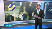 Волейболистите на България U21 започват похода си на Мондиал 2021