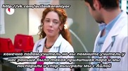 Спешно се търси любов - еп.14/1 (rus subs - Acil aşk aranıyor 2015)