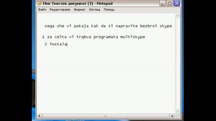 Kolkoto Si Iskash Skype