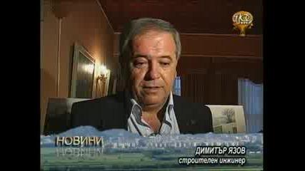 Новинарска Емисия 08.11.08