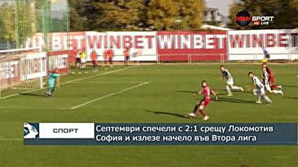 Септември спечели с 2:1 срещу Локомотив София