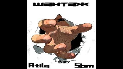 Atila & Sbm - Мълчанието на агнетата