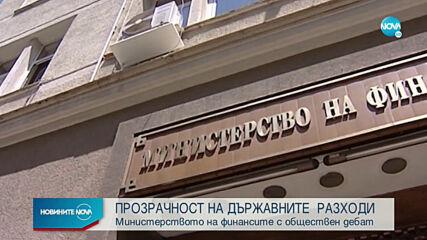 Финансовото министерство с дебат за прозрачността на държавните разходи