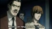 Death Note - Епизод 16 Bg Sub Hq