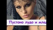 Деси Слава - Пустоно лудо и младо _ Slava - Pustono ludo i mlado