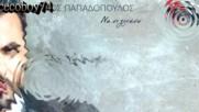 Йоргос Пападопулос - да те забравя
