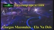 _bg_ Ела да видиш Giorgos Mazonakis