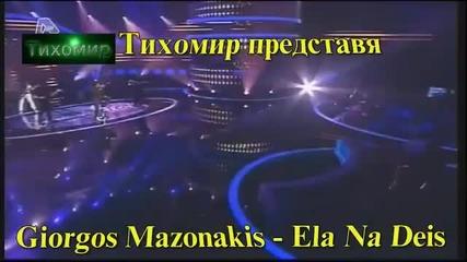 Гръцки песни с превод