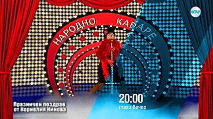 """Нова година с """"Господари на ефира"""" на 31 декември 2018 по NOVA"""