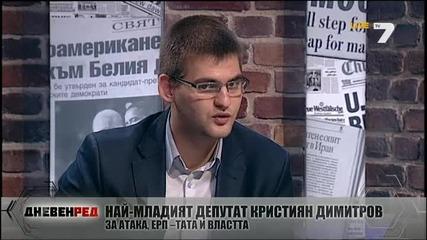Кристиян Димитров - Дневен Ред - Трябва да минем към Евразийския съюз. Тв Alfa - Атака 07.04.2014г.