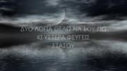 Спри се.. (лиричен превод*).. Стаматис Гонидис