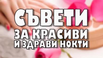 Съвети за красиви и здрави нокти