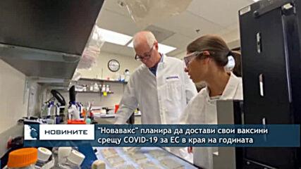 """""""Новавакс"""" планира да достави свои ваксини срещу COVID-19 за ЕС в края на годината"""