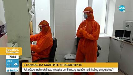 Общопрактикуващ лекар от Разград влиза в борбата с коронавируса