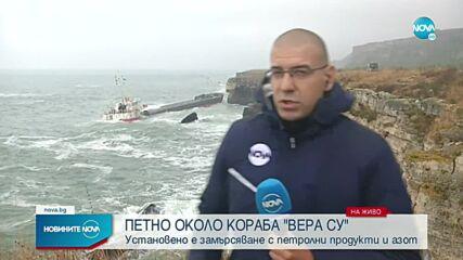 """Има изтичане на петролни продукти в района на кораба """"Вера Су"""""""
