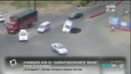Огромна дупка погълна автомобил
