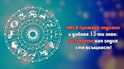 НАСА променя зодиака и добавя 13-ти знак: разберете коя зодия сте всъщност!