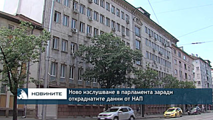 Ново изслушване в парламента заради откраднатите данни от НАП