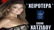 Яко гръцко! {2o12} Eleni Xatzidou- Xeirotera ( New Official Song)