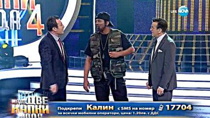 Калин Врачански като Will Smith -