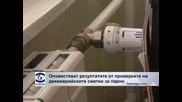 """""""Топлофикация София"""" обяснява за високите сметки"""