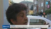 Обраха заложна къща посред бял ден в Благоевград