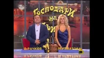 Господари на ефира - 21.09.2009 г.